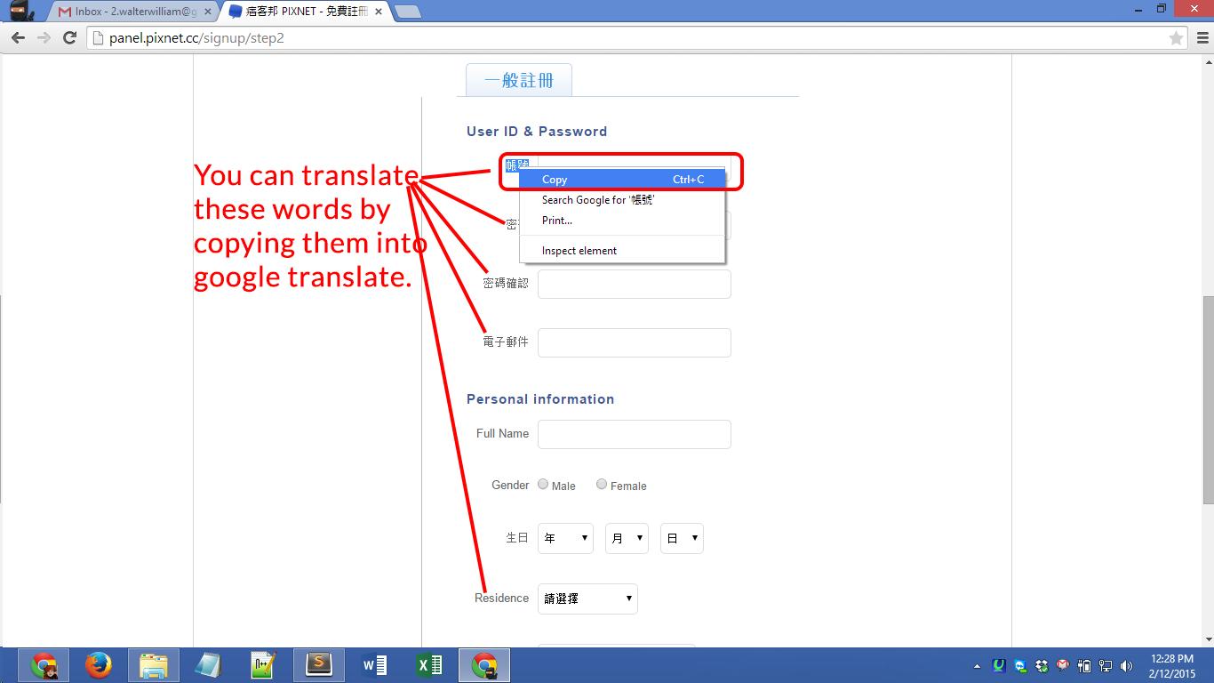 Pixnet.net registration Screenshot 03