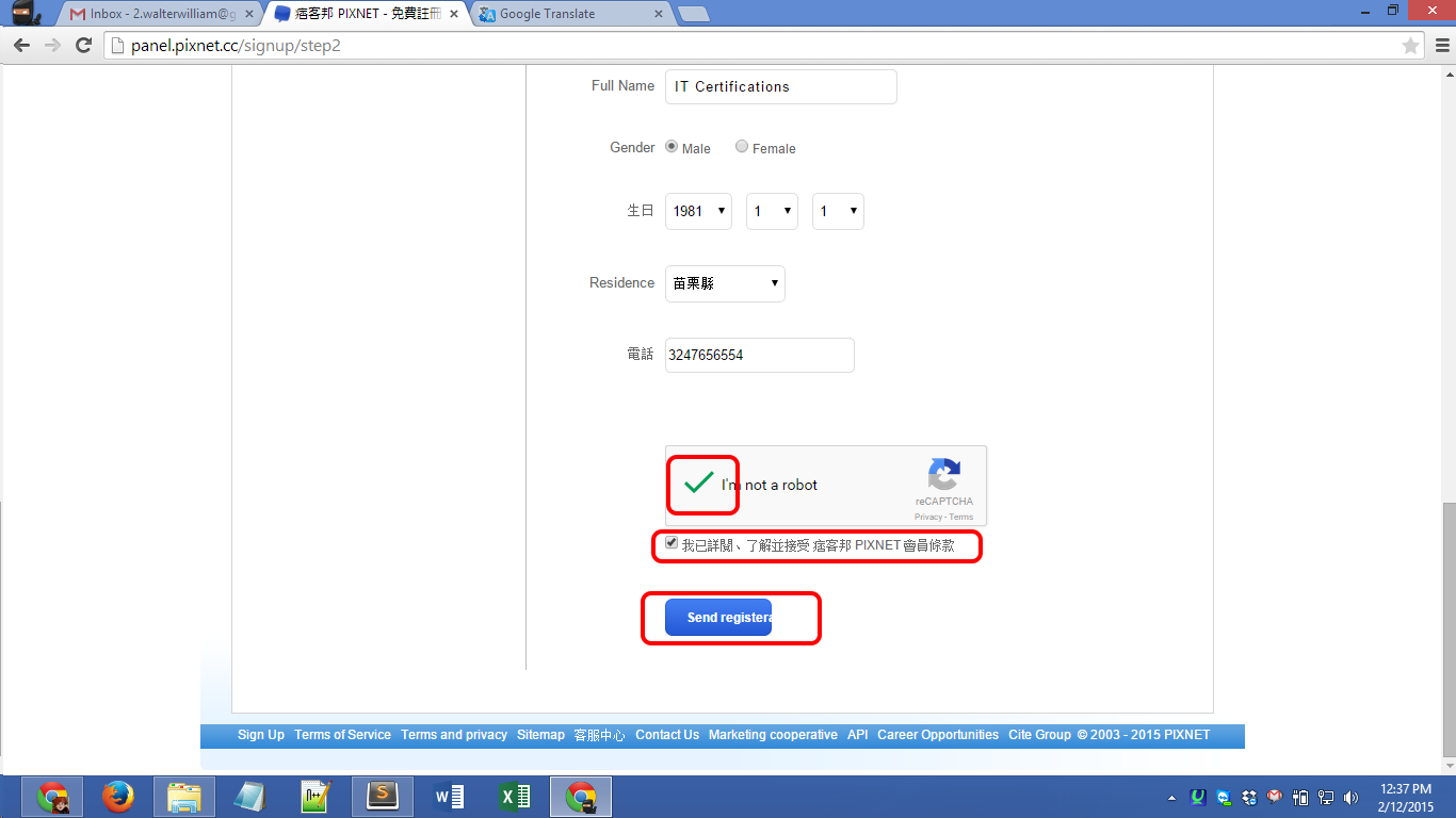 Pixnet.net registration Screenshot 06