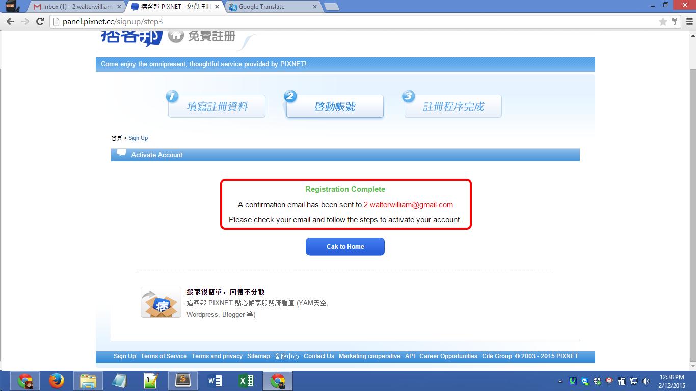 Pixnet.net registration Screenshot 07