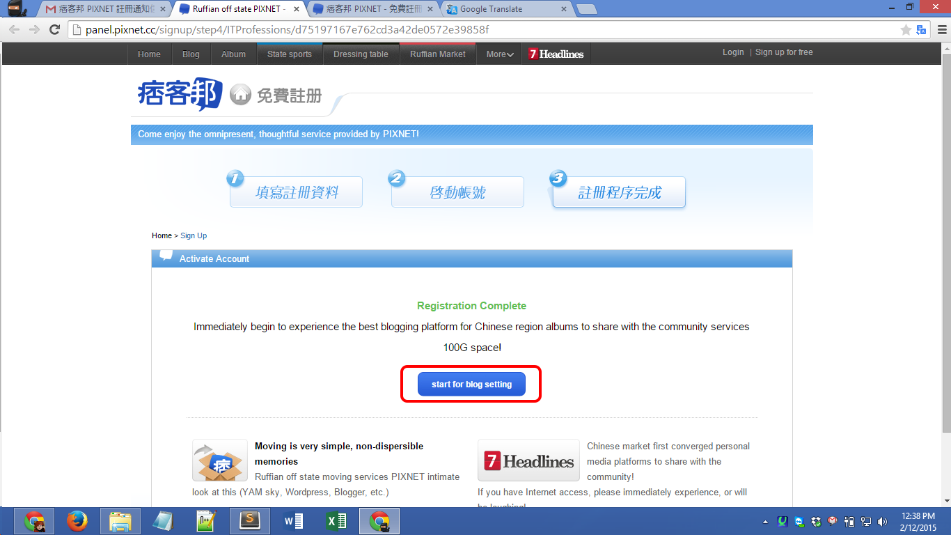Pixnet.net registration Screenshot 10