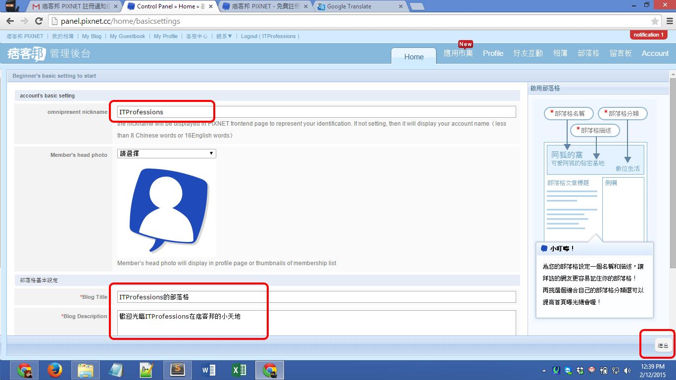 Pixnet.net registration Screenshot 11