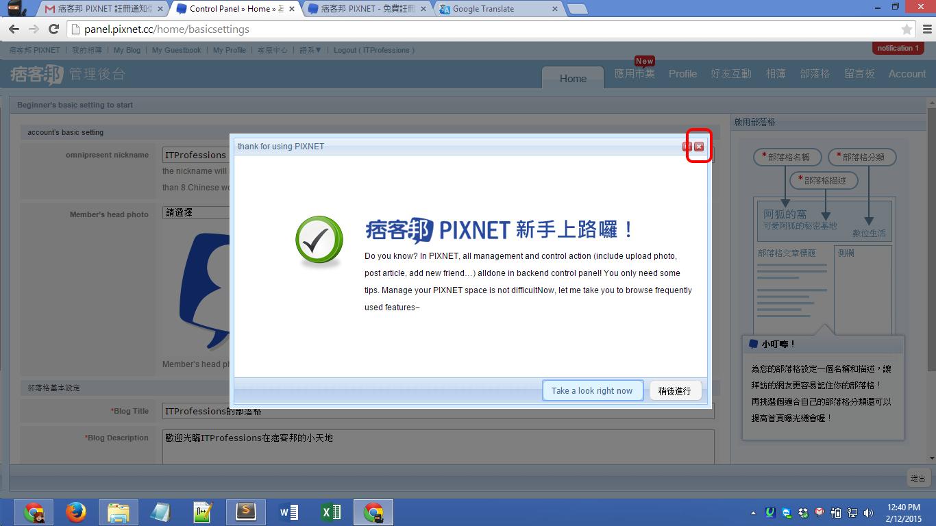 Pixnet.net registration Screenshot 12