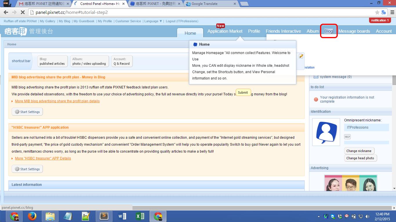 Pixnet.net registration Screenshot 13