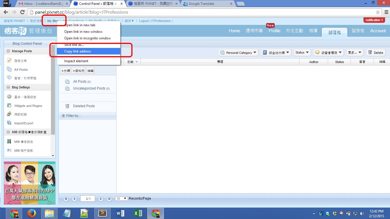 Pixnet.net registration Screenshot 14