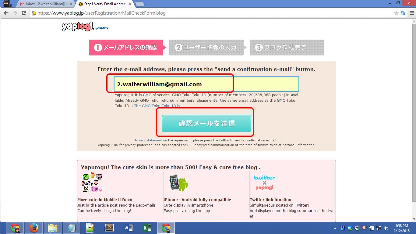 yaplog.jp Account Registration Screenshot 03